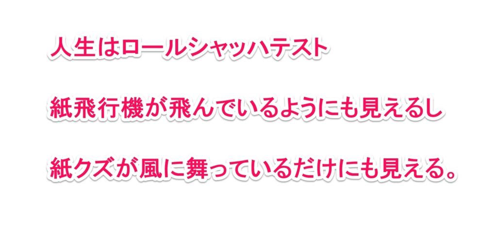 f:id:solidka2yuki:20170311073544j:plain