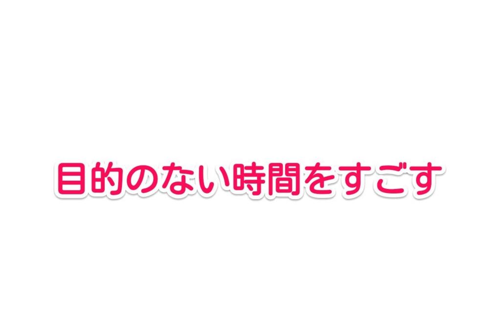 f:id:solidka2yuki:20170313075340j:plain