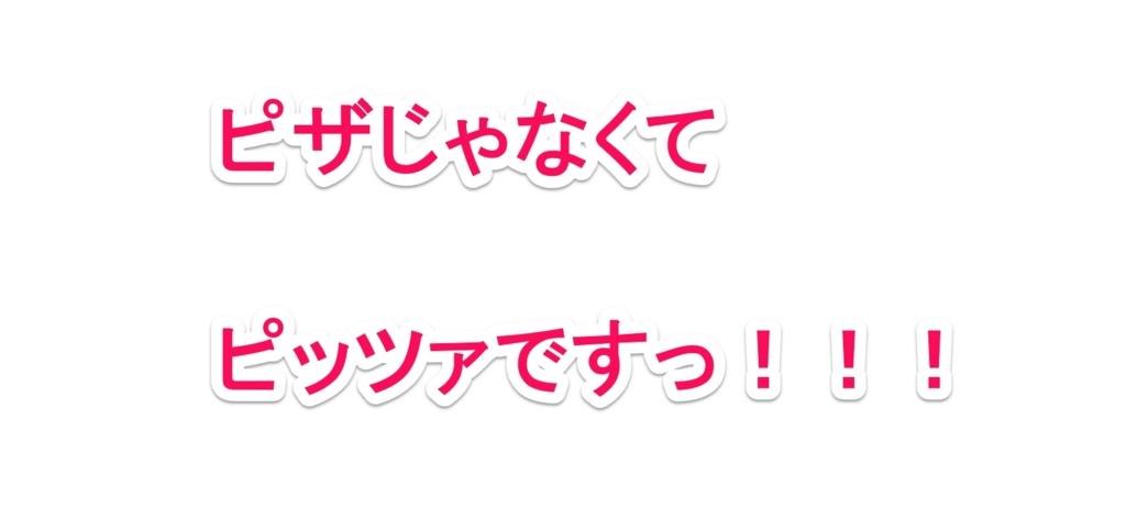f:id:solidka2yuki:20170319074029j:plain