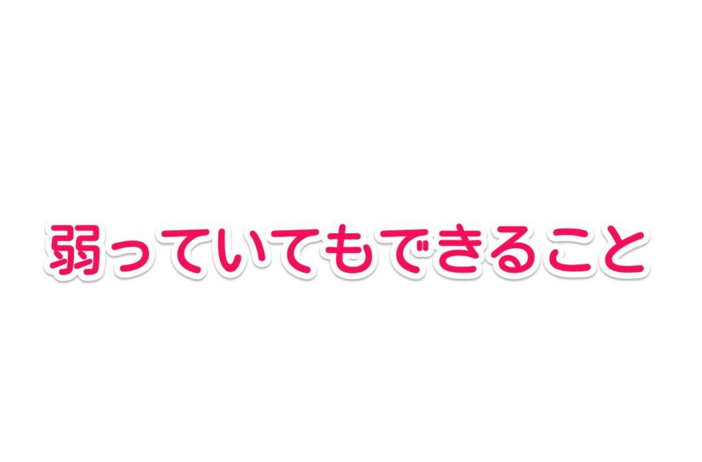 f:id:solidka2yuki:20170324072849j:plain