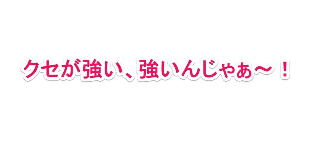 f:id:solidka2yuki:20170401081815j:plain