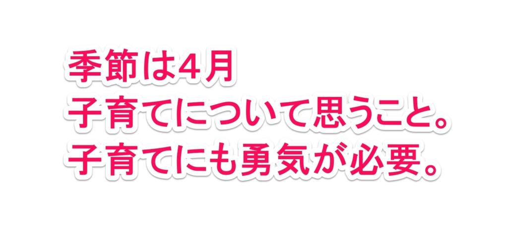f:id:solidka2yuki:20170402132015j:plain