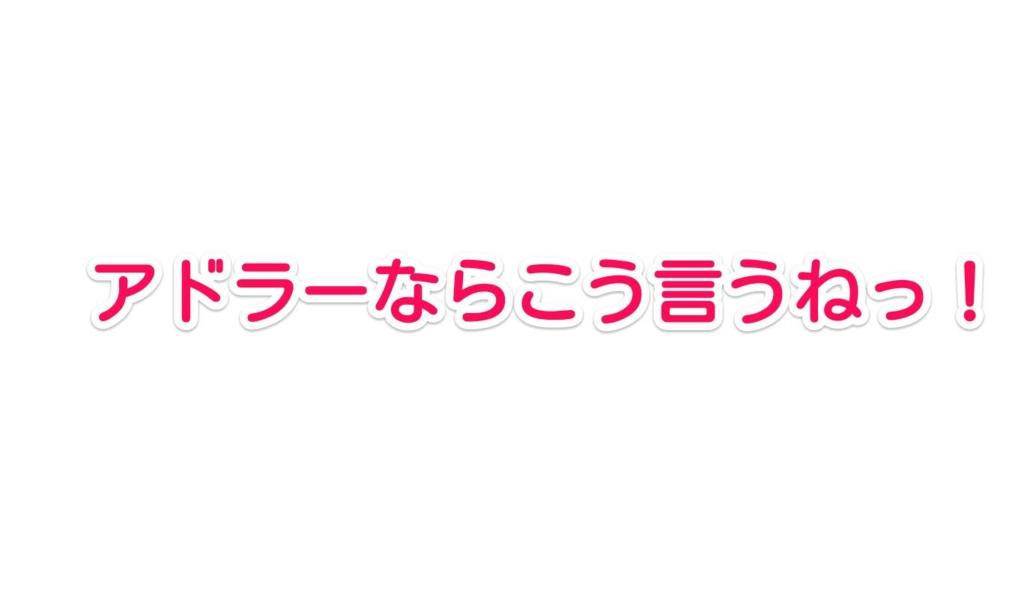f:id:solidka2yuki:20170410134048j:plain