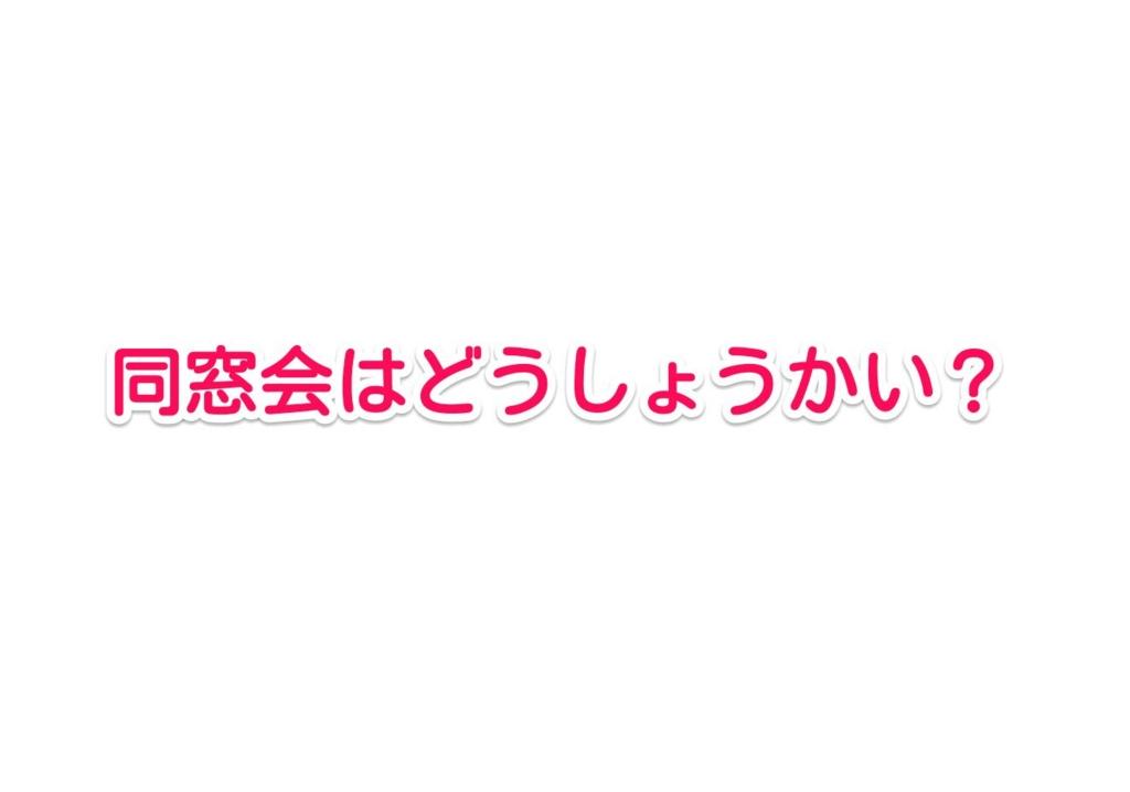 f:id:solidka2yuki:20170411070320j:plain