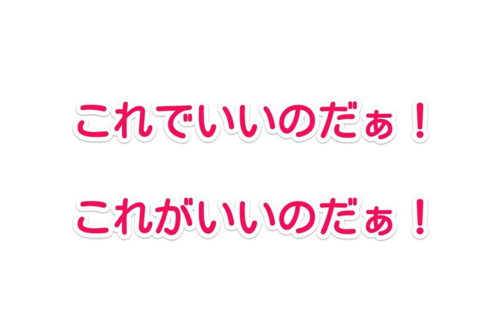 f:id:solidka2yuki:20170414072033j:plain