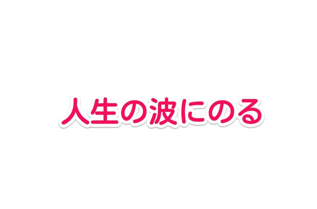 f:id:solidka2yuki:20170417080534j:plain