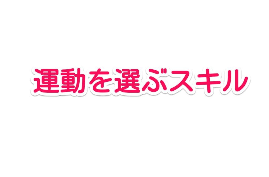 f:id:solidka2yuki:20170421074926j:plain