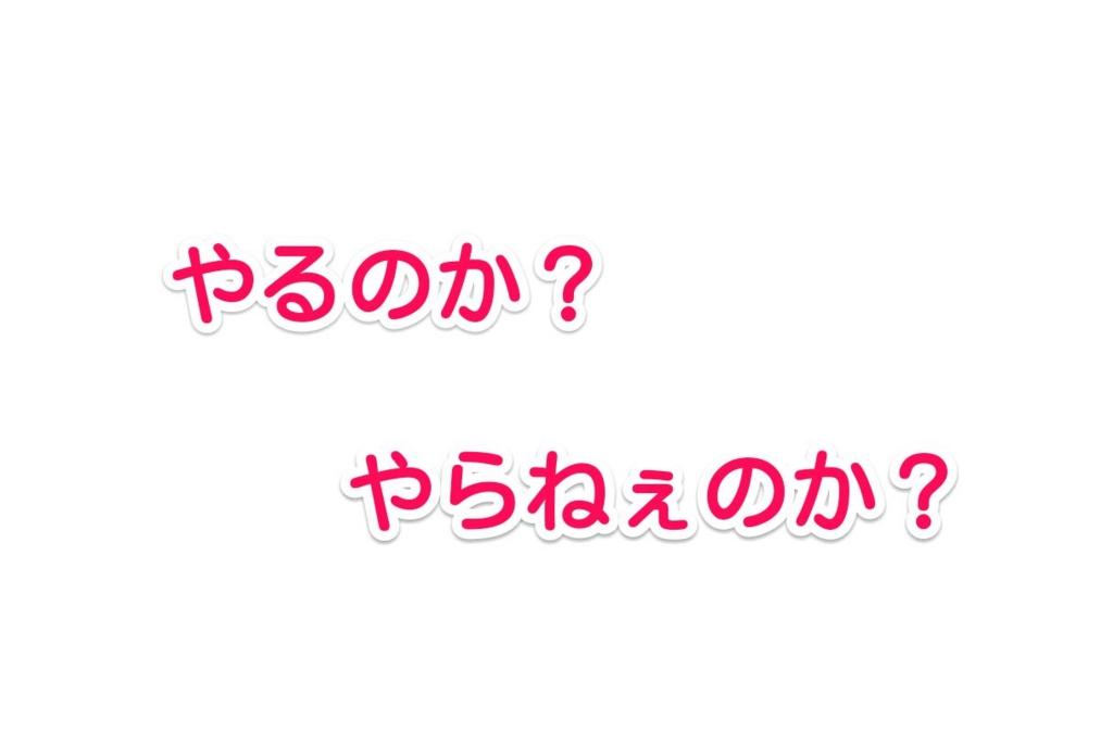 f:id:solidka2yuki:20170425082304j:plain