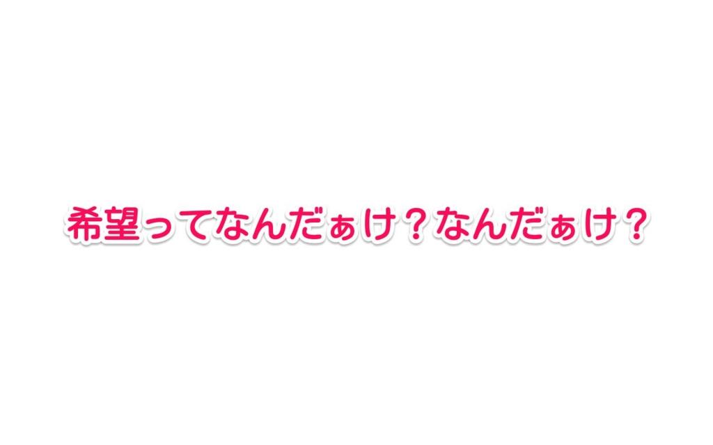 f:id:solidka2yuki:20170427071417j:plain