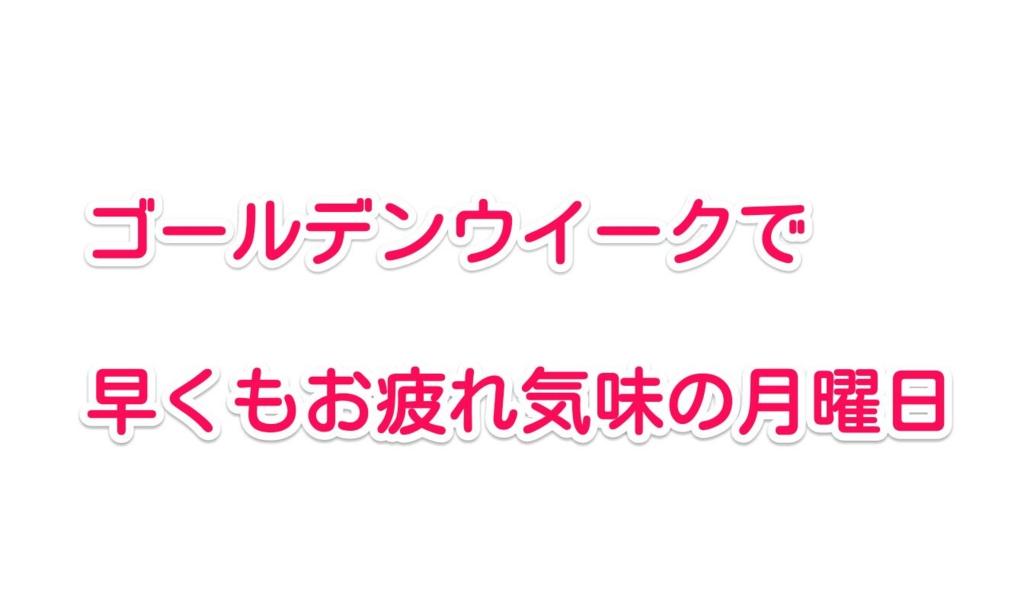 f:id:solidka2yuki:20170501084702j:plain