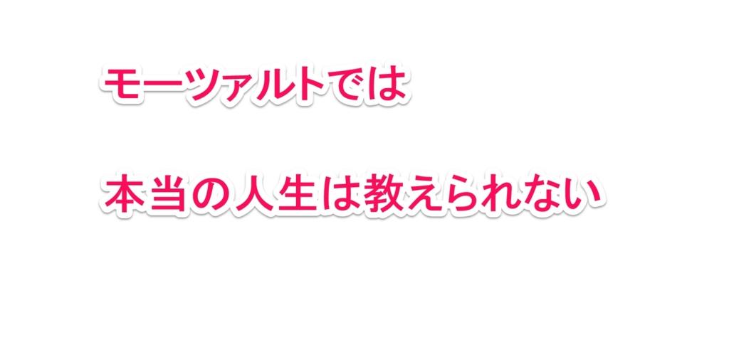 f:id:solidka2yuki:20170503035407j:plain