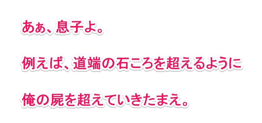 f:id:solidka2yuki:20170504035543j:plain