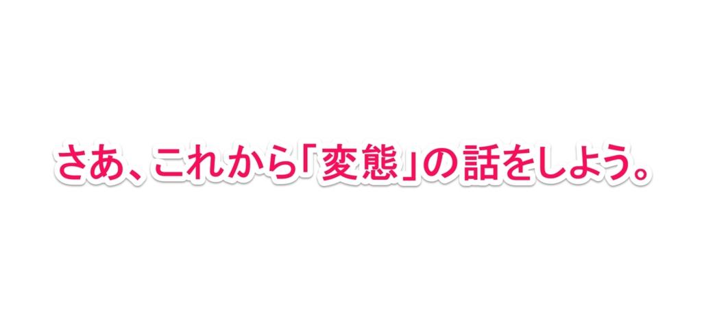 f:id:solidka2yuki:20170518164401j:plain
