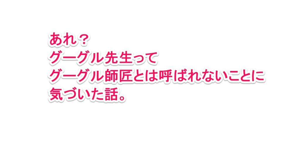 f:id:solidka2yuki:20170520065247j:plain