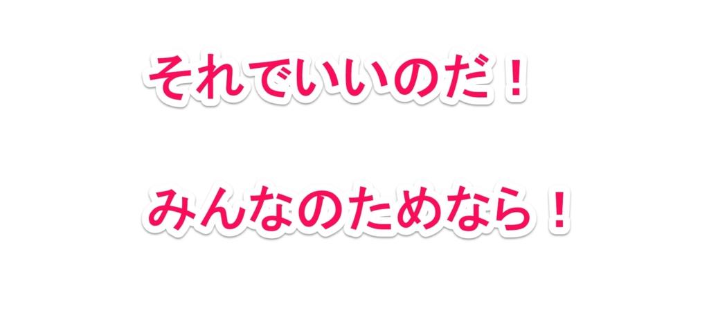 f:id:solidka2yuki:20170523220507j:plain