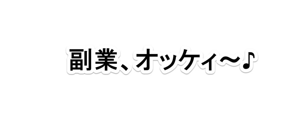 f:id:solidka2yuki:20170605220731j:plain