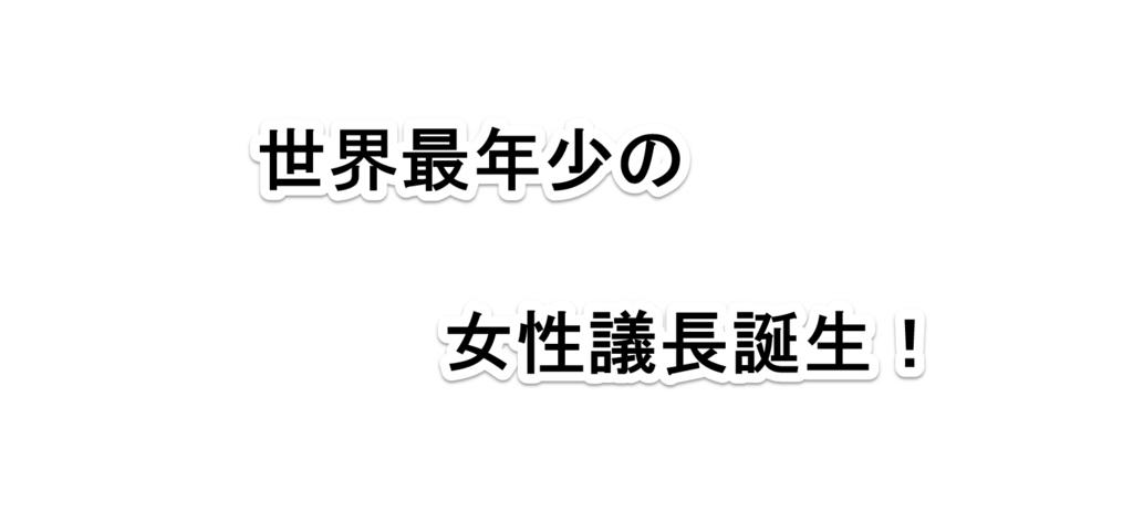 f:id:solidka2yuki:20170606224836j:plain