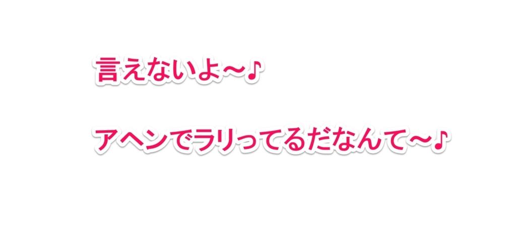 f:id:solidka2yuki:20170608230459j:plain