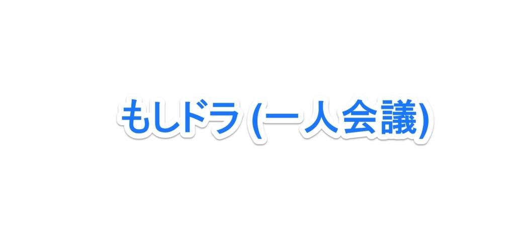 f:id:solidka2yuki:20170614041620j:plain