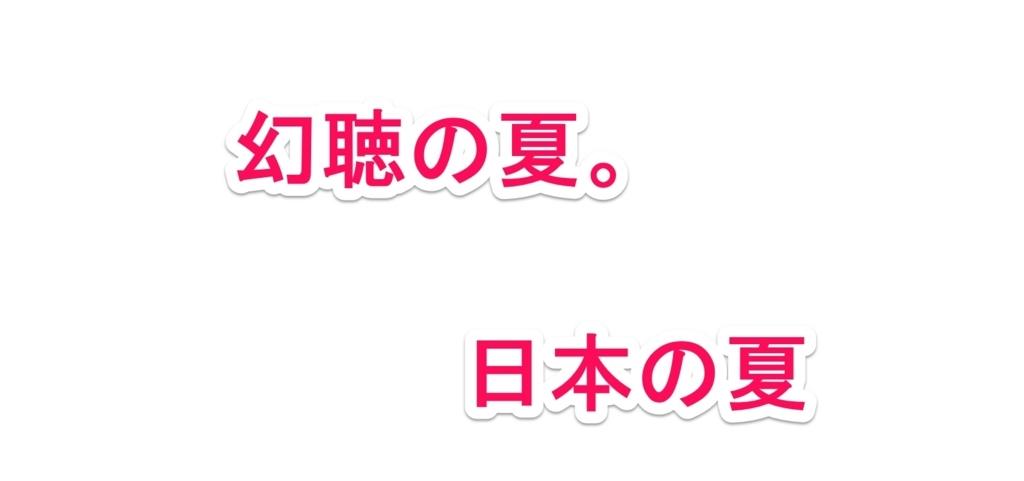 f:id:solidka2yuki:20170730040721j:plain