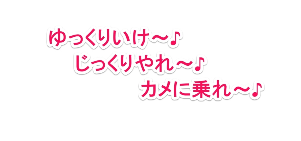 f:id:solidka2yuki:20171008081821j:plain