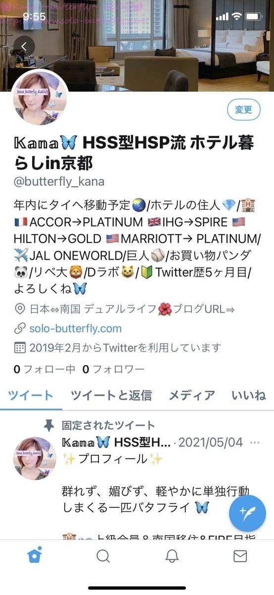 f:id:solo-butterfly:20210724171405j:plain