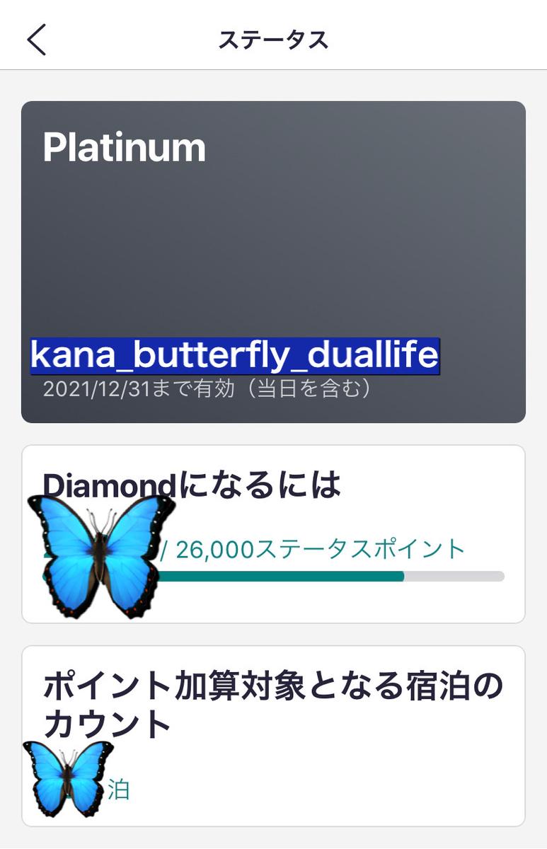f:id:solo-butterfly:20211004225547j:plain