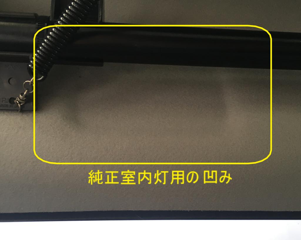 JB23ジムニーのルームランプ取付用の凹み