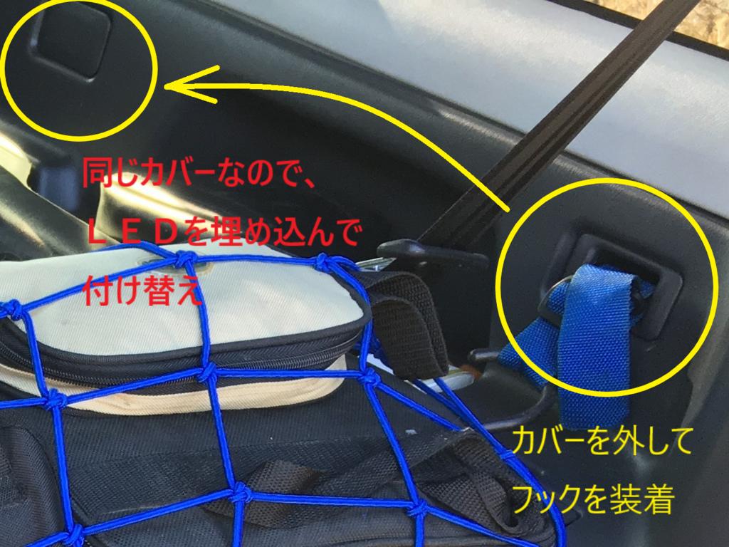 JB23フックのカバーをLED埋め込み改造してルームランプにする