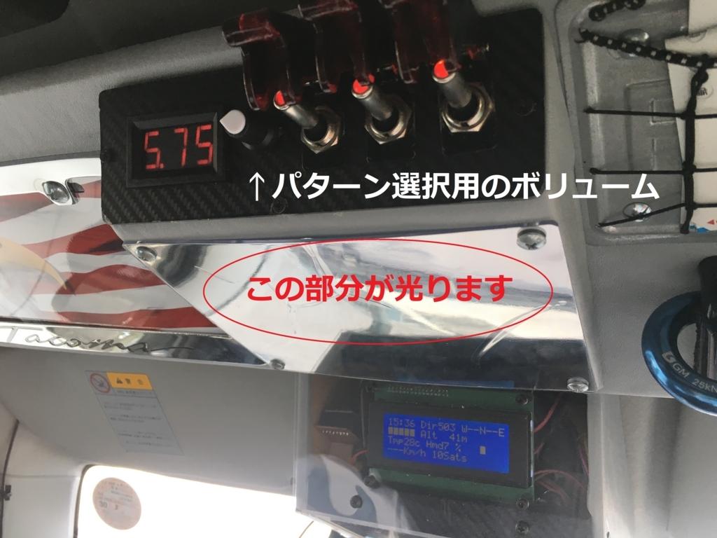WS2812Bを64(8x8)個ならべたボードをオーバーヘッドコンソールに装着