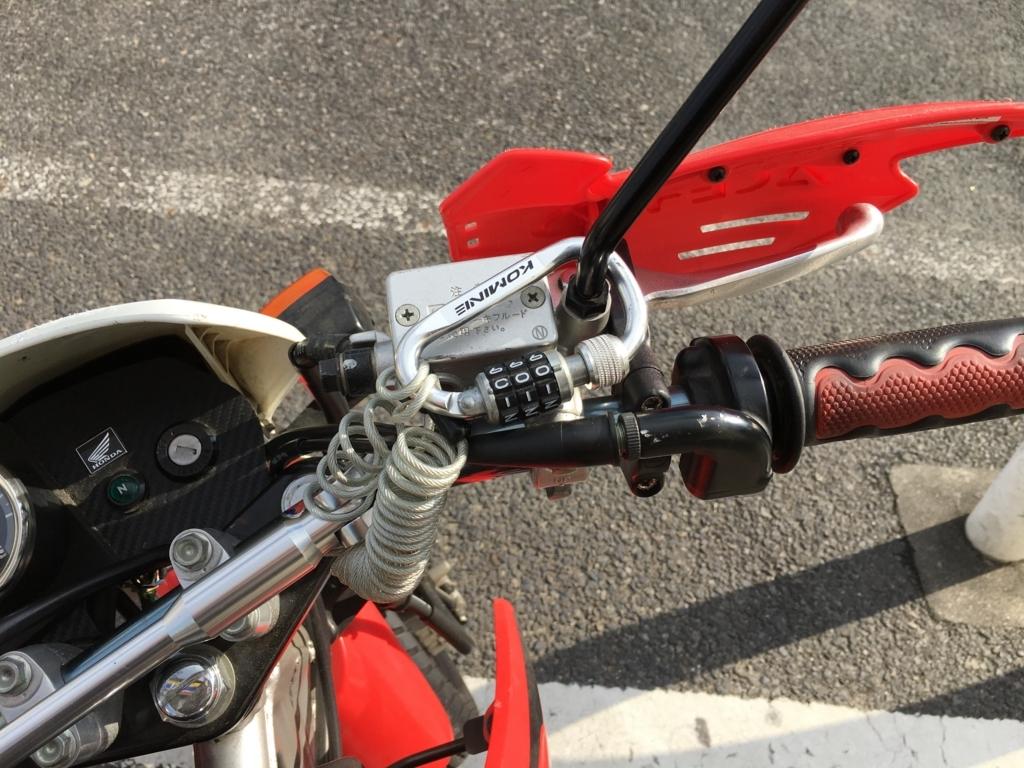 コミネのセキュリティーロックで、ヘルメットを楽に管理する