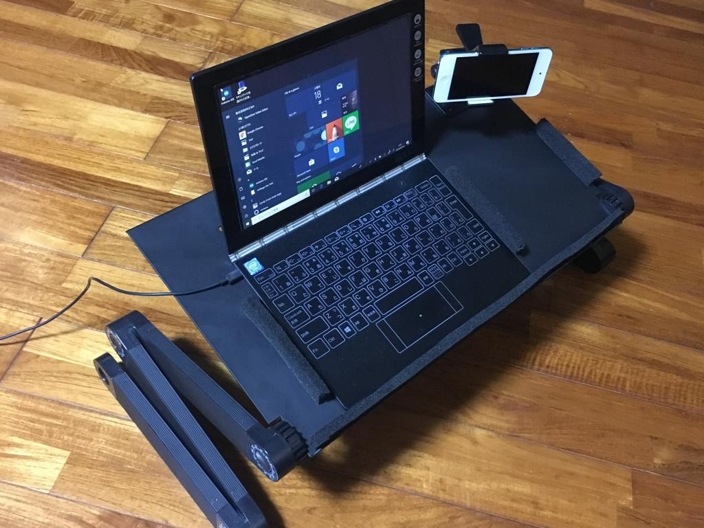 ノートPCスタンドをカスタマイズして、モバイルパソコンでの作業が快適に