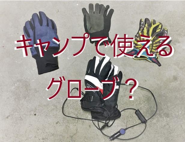 キャンプに使える手袋選び