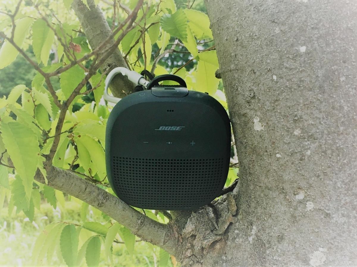 Bose SoundLink Microにアウトドアで使いやすいストラップやカラビナを