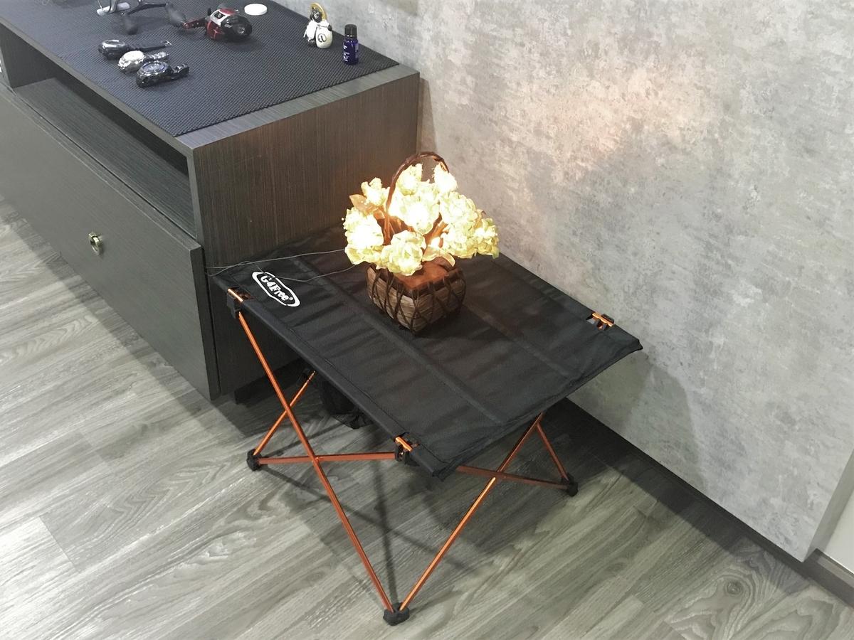 アパートの部屋に似合うキャンプ用のテーブル
