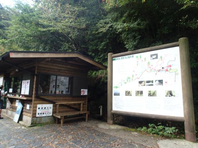 登山口の写真3