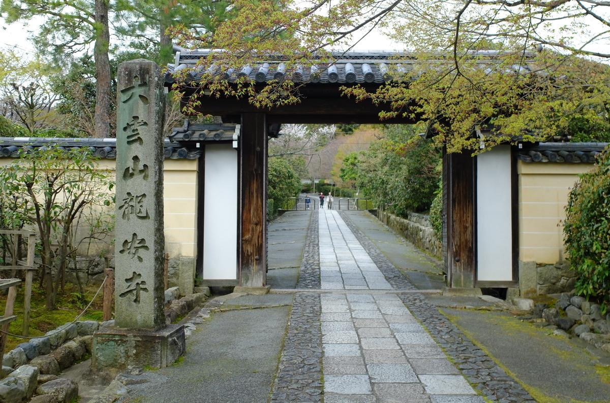 龍安寺 きぬかけの路 京都