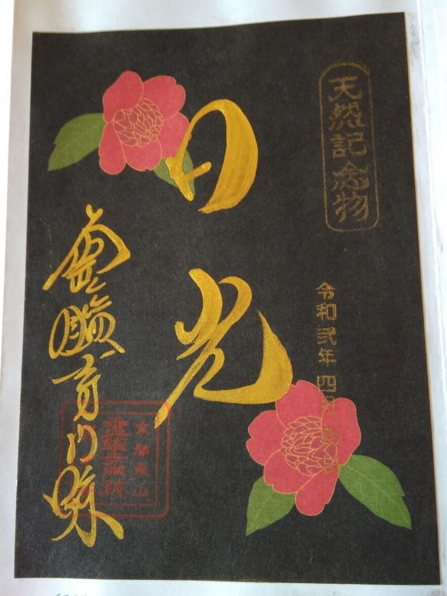 哲学の道 京都 霊鑑寺