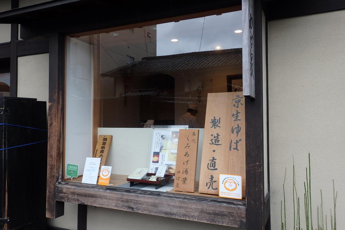 ゆば泉 京都