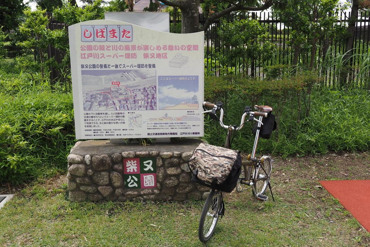 江戸サイ 江戸川CR 柴又公園