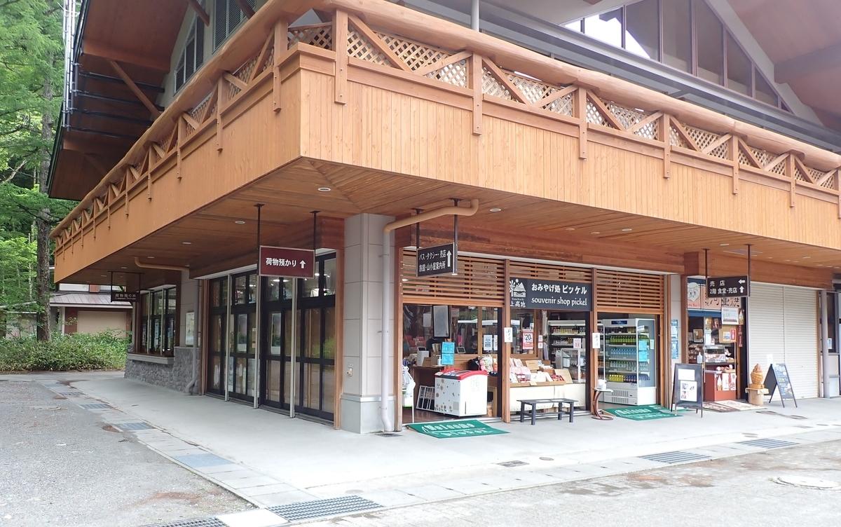 上高地 小梨平 ソロキャンプ 徒歩キャンプ バスターミナル