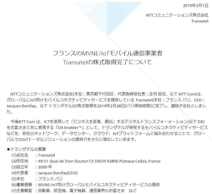 NTT transatel ubigi