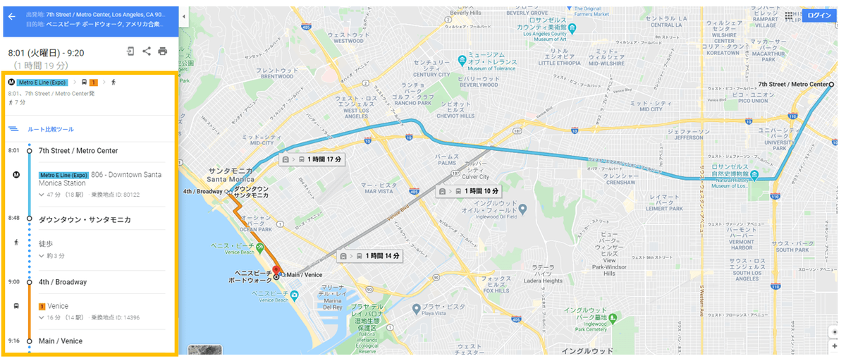 ダウンタウンからベニスビーチ_メトロレイル+バス