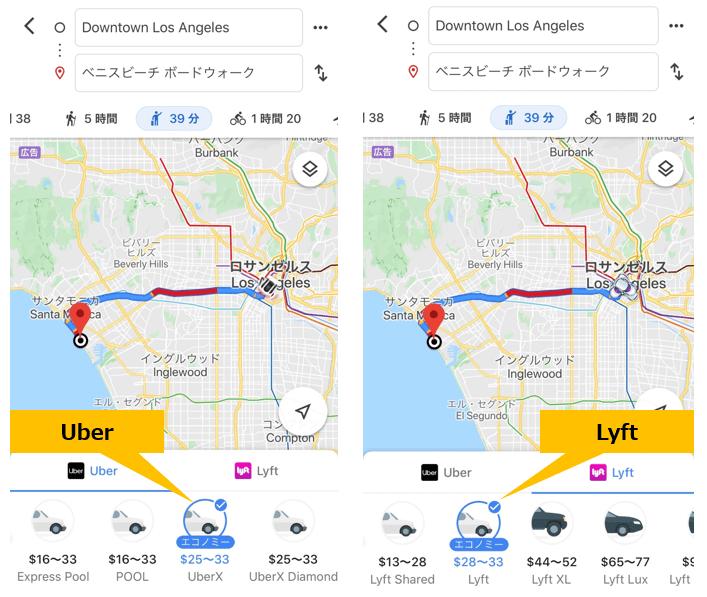 ダウンタウンからベニスビーチ_Uber・Lift