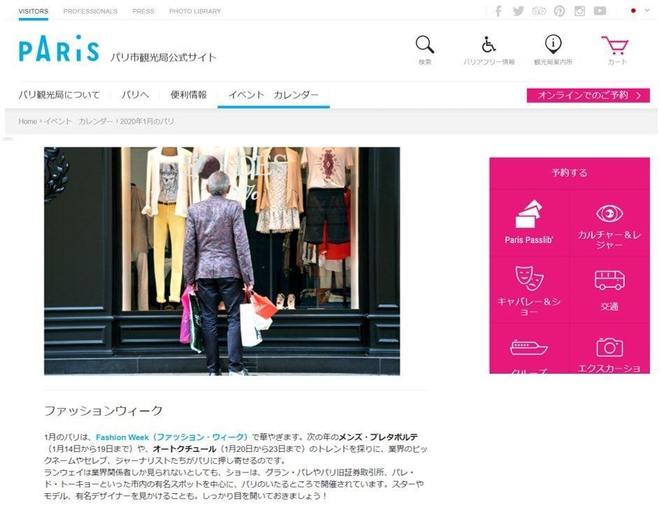 パリ市観光局のWebサイト