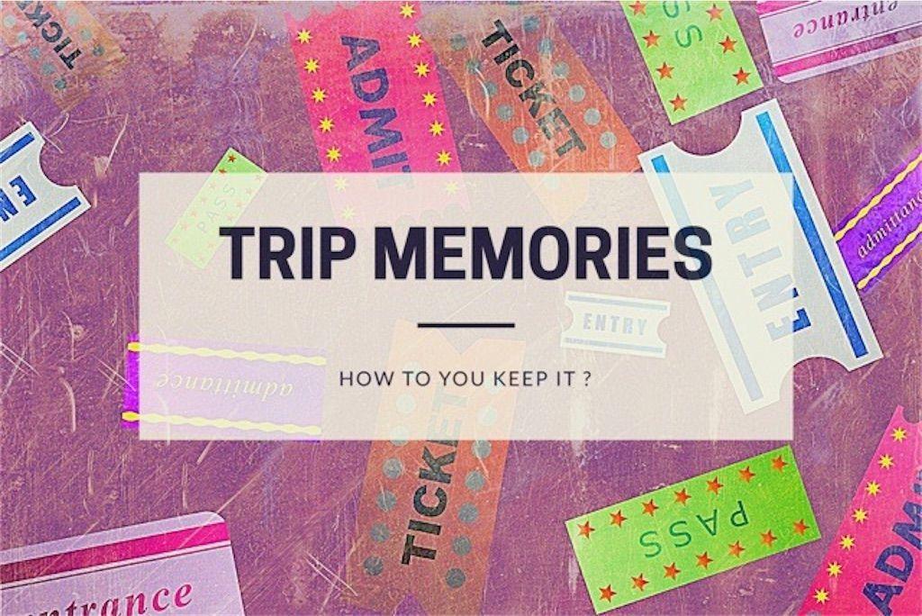 旅行の思い出整理