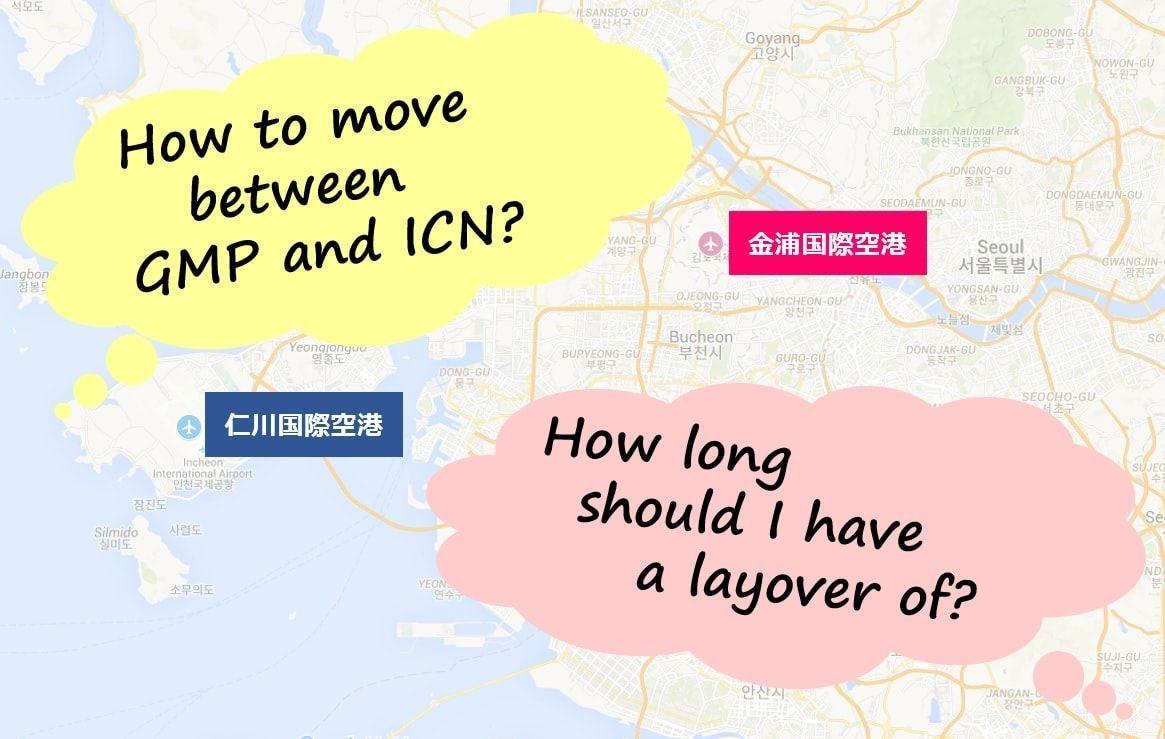 金浦国際空港から仁川空港までの行き方・所要時間
