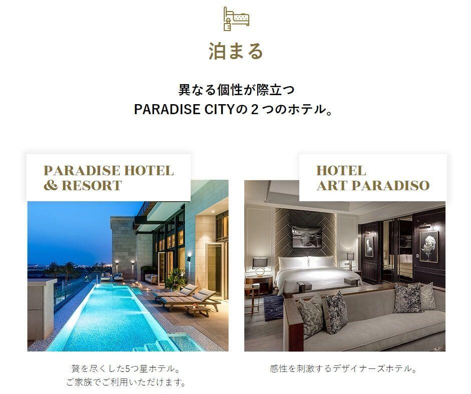 パラダイスシティのホテル