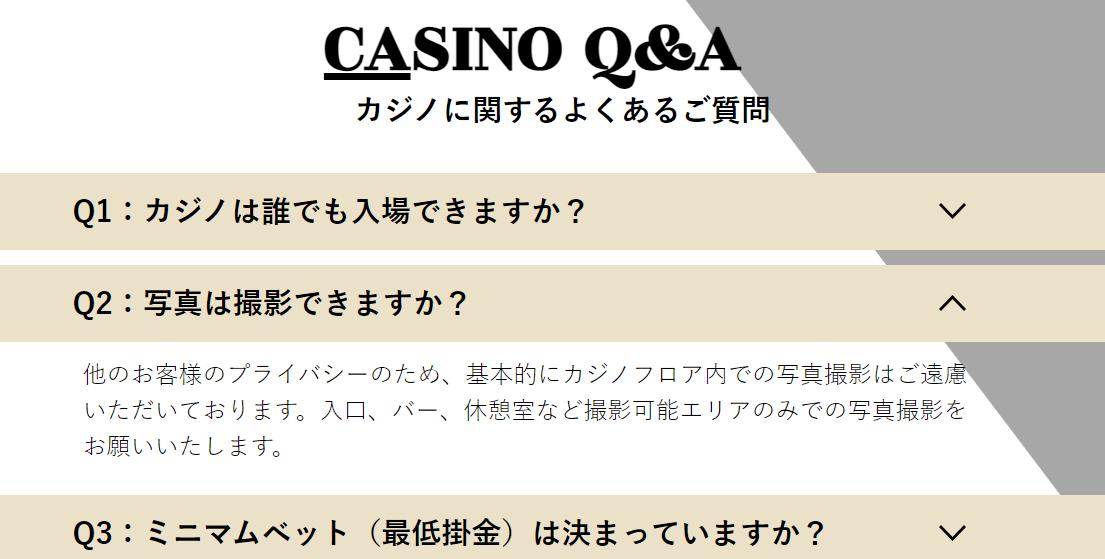 カジノQ&A