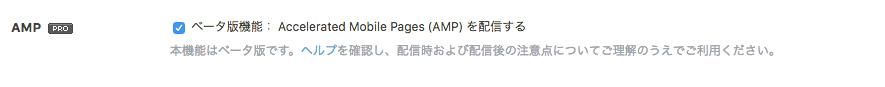 はてなブログ 収益化 AMP やり方
